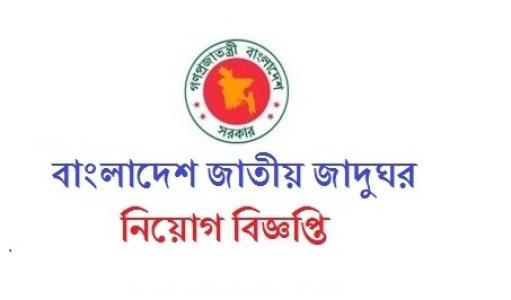 Bangladesh National Museum Job Circular 2019 এর ছবির ফলাফল