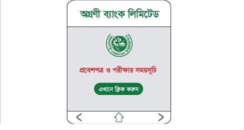 Agrani-Bank-Admit-Card-download