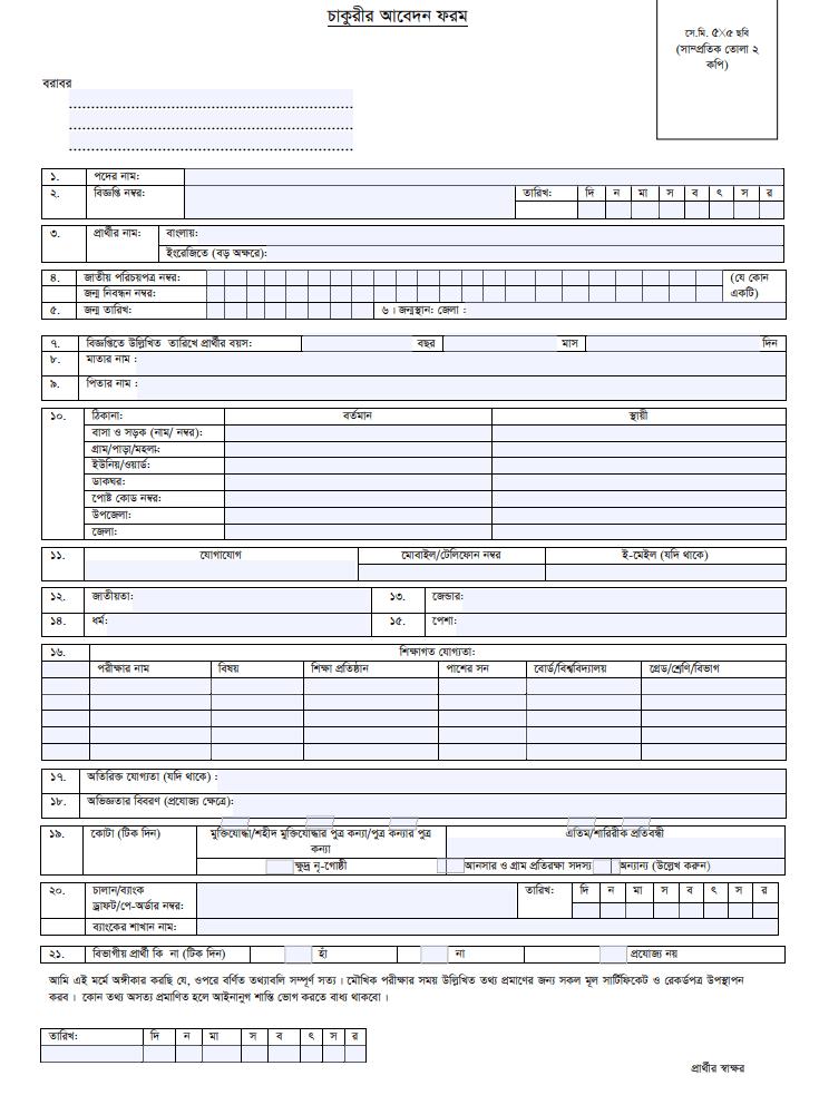 Presscouncil job application form Download