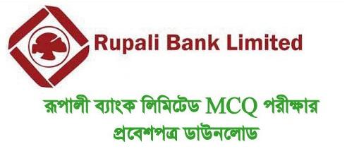 Rupali Bank Officer Cash Exam Schedule 2017