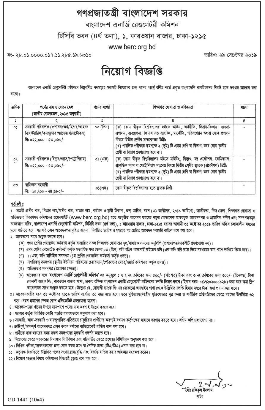 Bangladesh Energy Regulatory Commission (BERC) Job Circular 2019