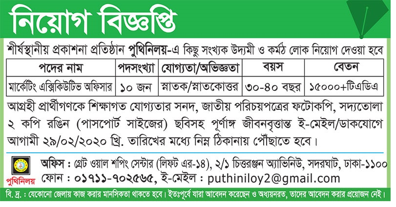 Puthiniloy Publication Job Circular 2020