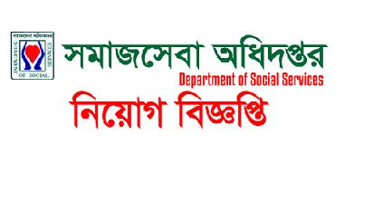 Department of Social Services DSS Jobs Circular 2019