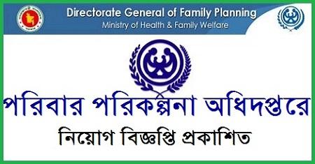 Directorate General of Family Planning DGFP job circular