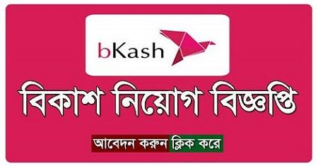 BKash Ltd Job Circular 2019