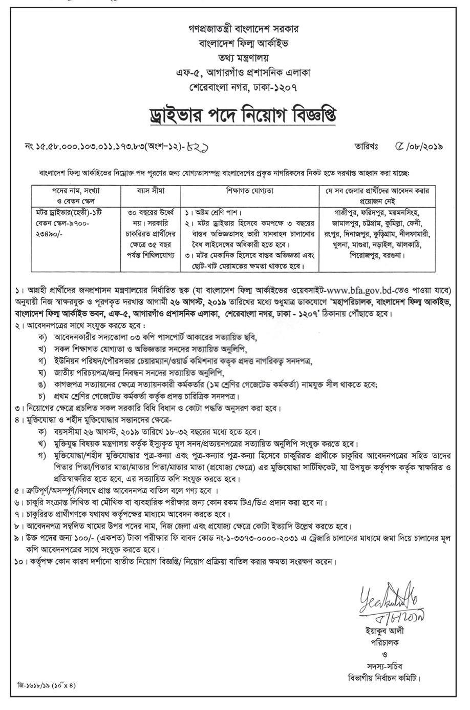 Ministry Of Information MOI Job Circular 2019