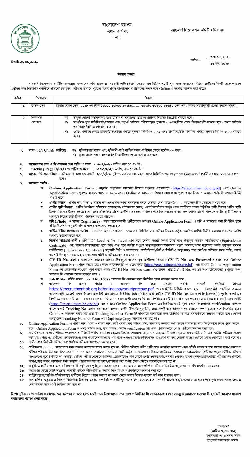 Bangladesh Krishi Bank Job Circular 2020