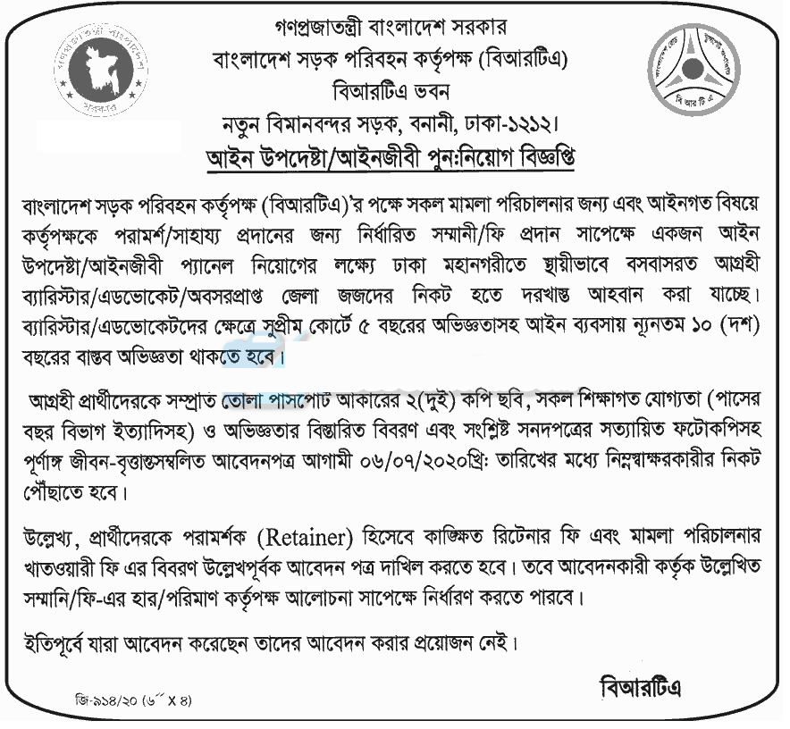 Bangladesh Road Transport Authority (BRTA) Job Circular 2020