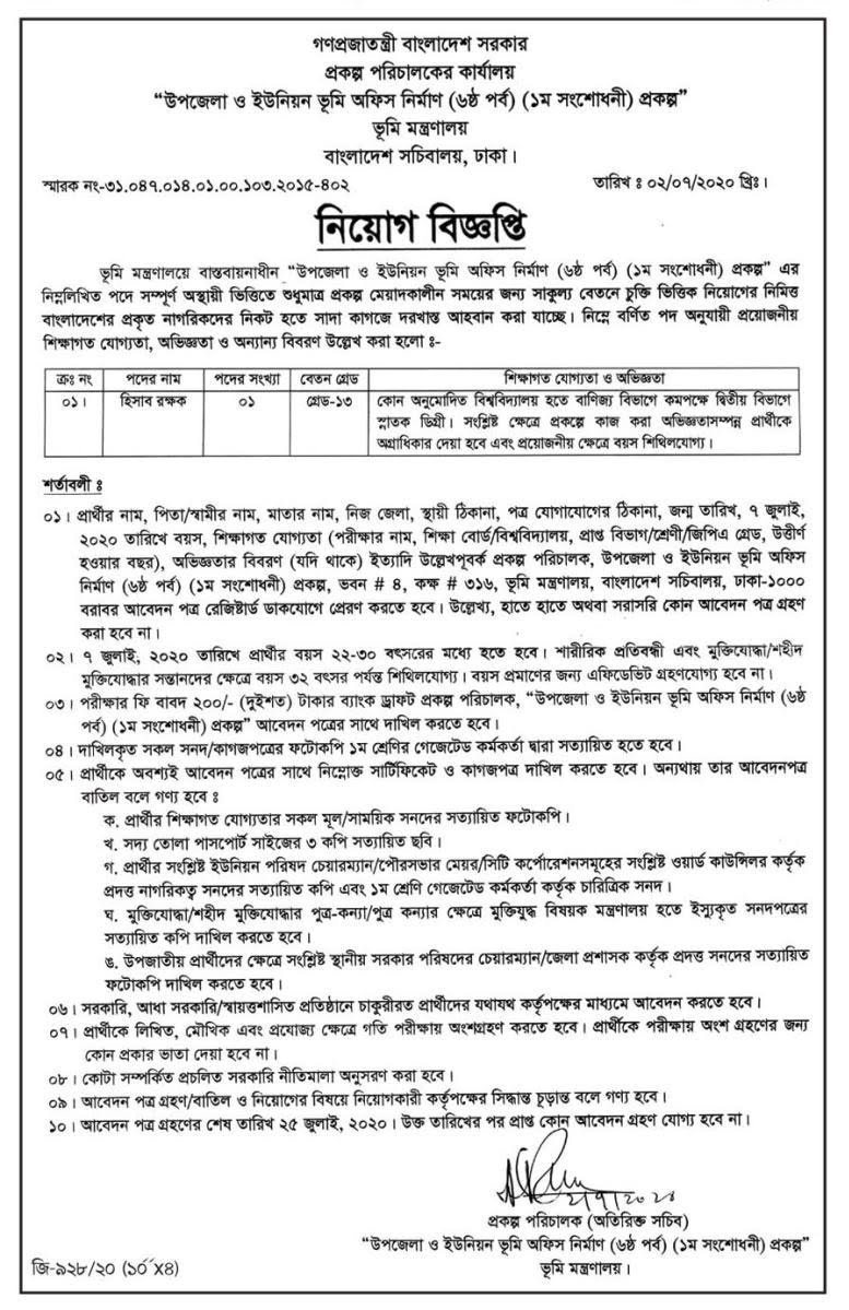 Ministry Of Land Job Circular 2020