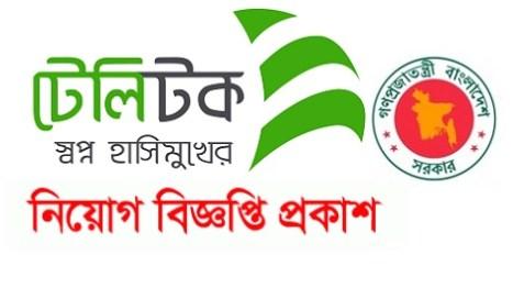 Teletalk Bangladesh Ltd. Job Circular 2019 এর ছবির ফলাফল