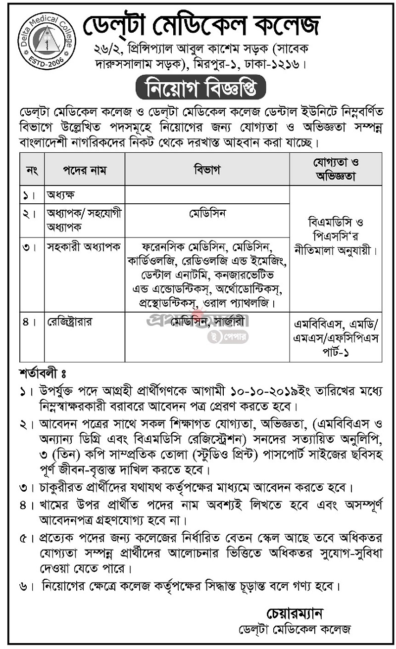 Delta Medical College and Hospital Job Circular 2019