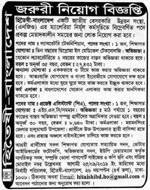 Hitaishi Bangladesh Job Circular 2019