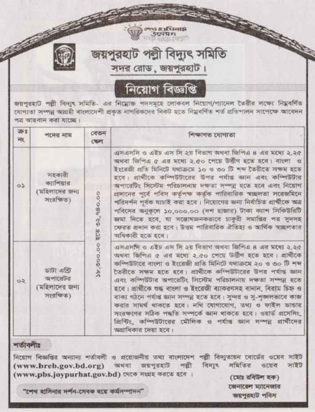 Bangladesh Palli Bidyut Samity Job Circular 2019