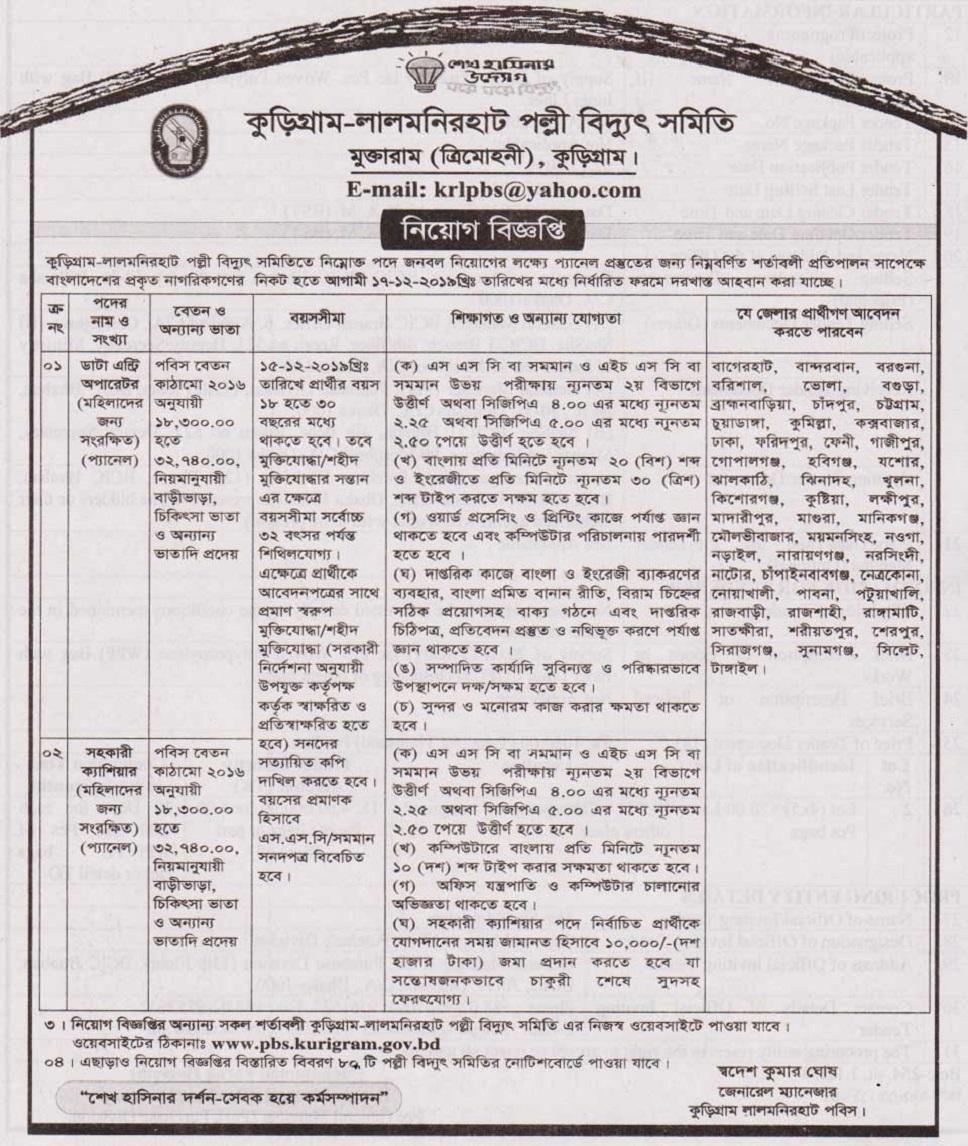 Kurigram Palli Bidyut Samity Job Circular 2019