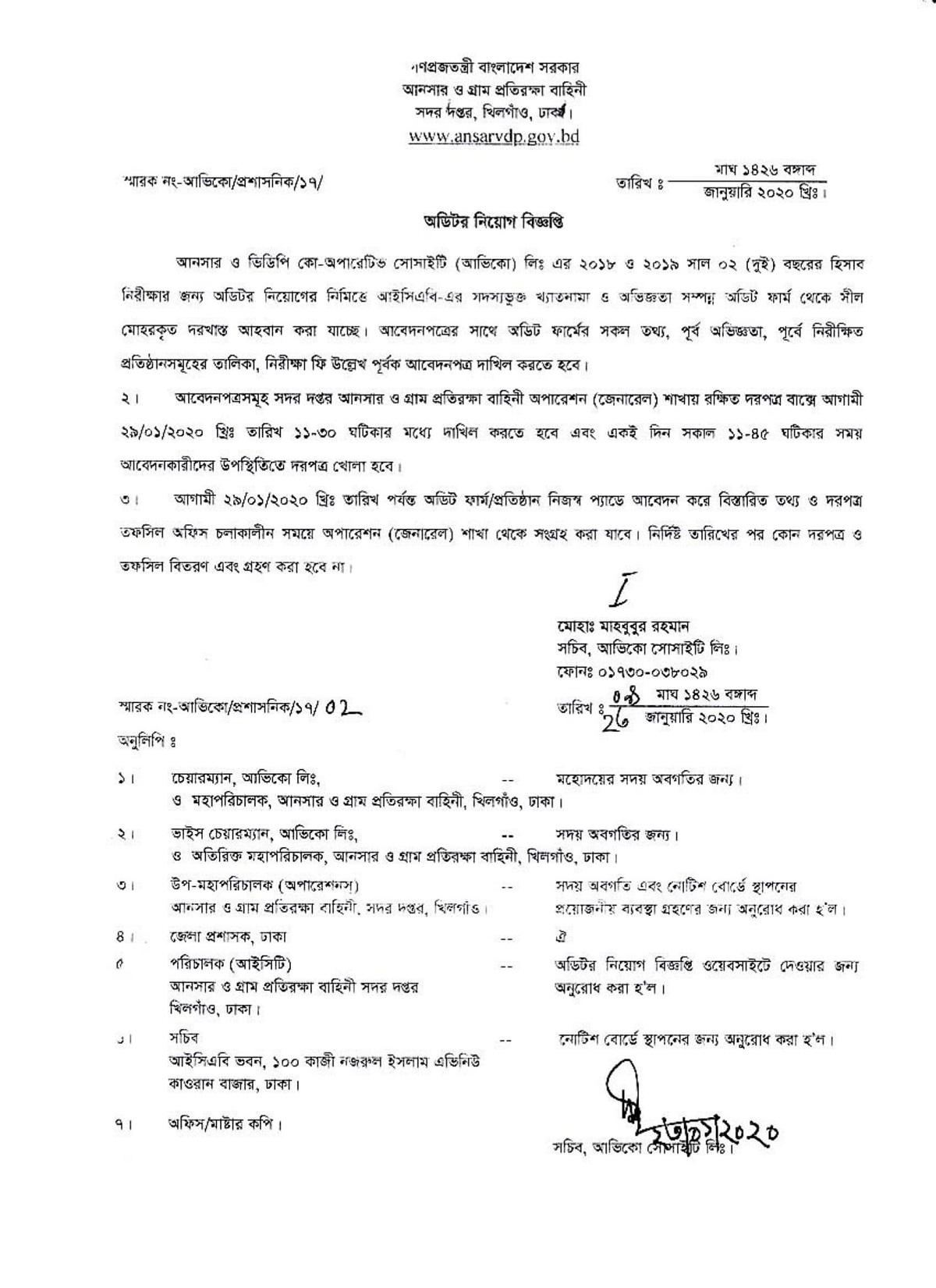 Bangladesh Ansar Bahini Job Circular 2020