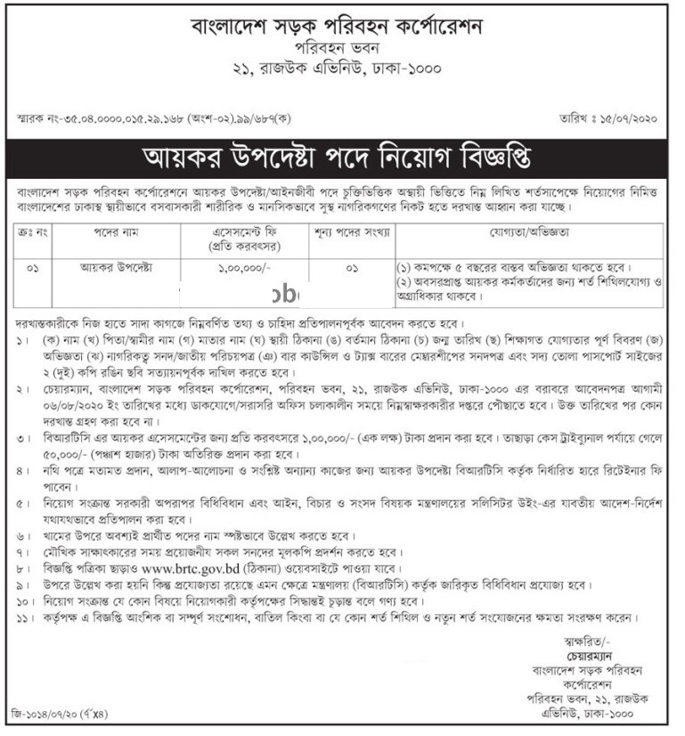 Bangladesh Road Transport Corporation (BRTC) Job Circular