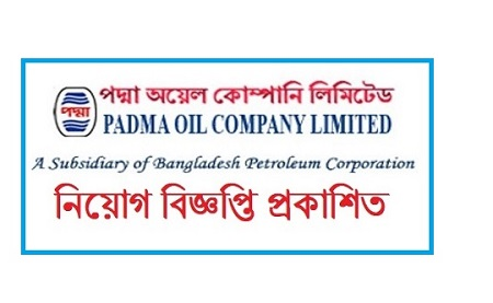 Padma Oil Company Limited Job Circular 2020