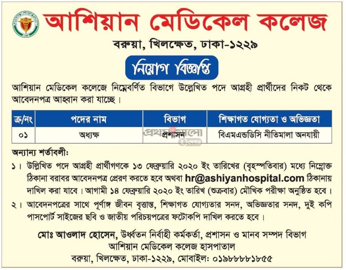 Ashiyan Medical College Hospital Job Circular 2020
