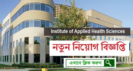 Institute of Applied Health Sciences (IAHS) Job Circular 2020