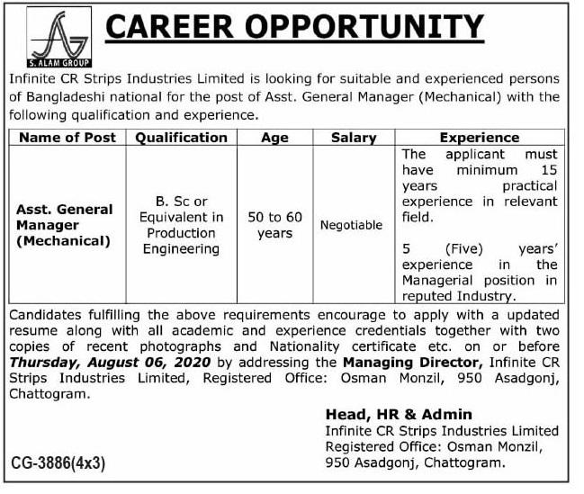 S Alam Group of Industries Job Circular 2020