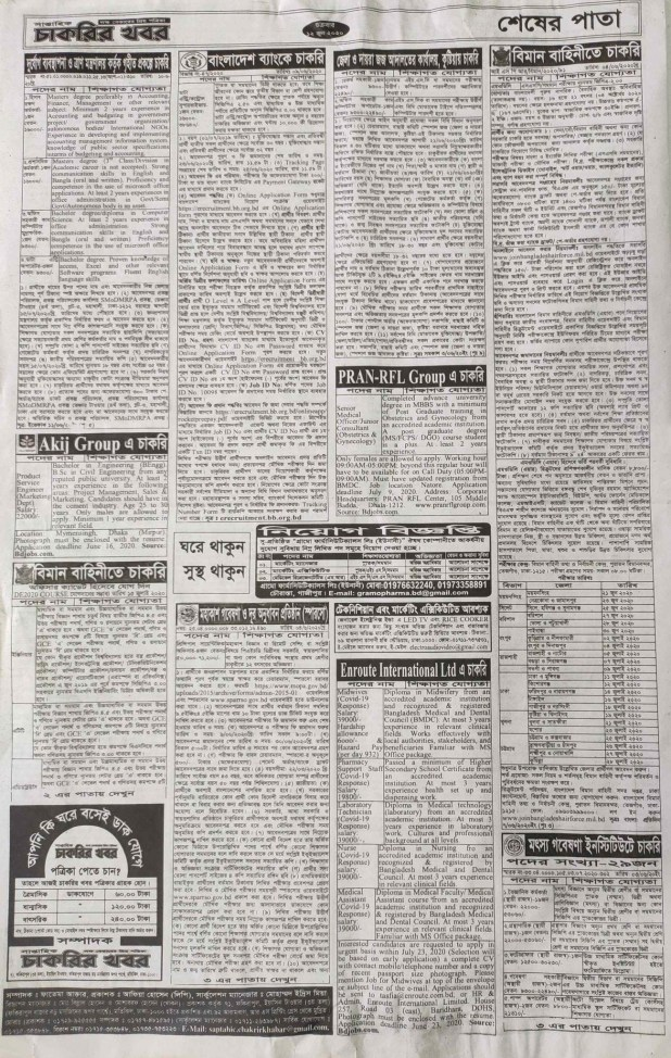 Saptahik Chakrir Khobor Newspaper 12 June 2020
