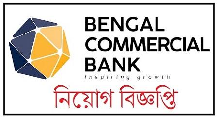 Bengal Commercial Bank Limited Job Circular 2020