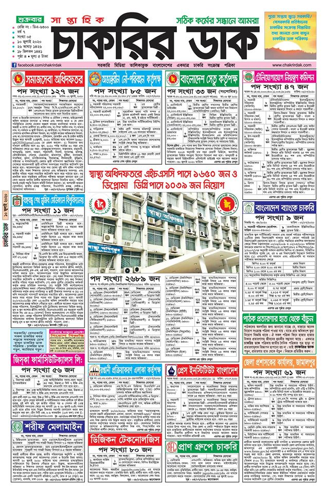 Chakrir Dak Weekly Jobs Newspaper 10 July 2020