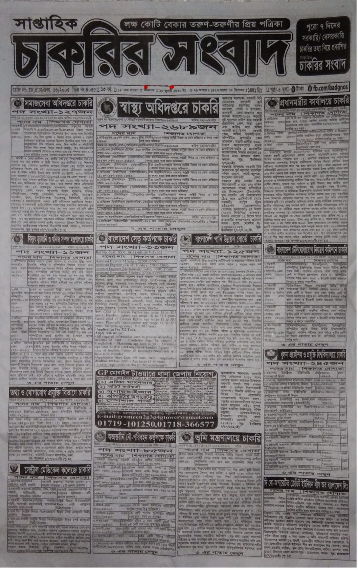 Weekly Jobs Newspaper 10 July 2020