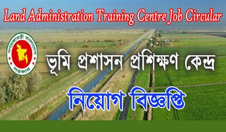 Land Administration Training Centre Job Circular 2020