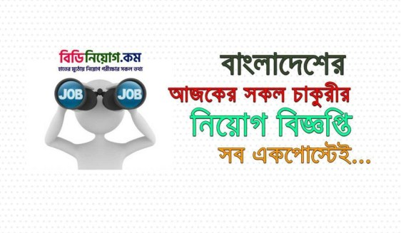 Daily Jobs Update BD