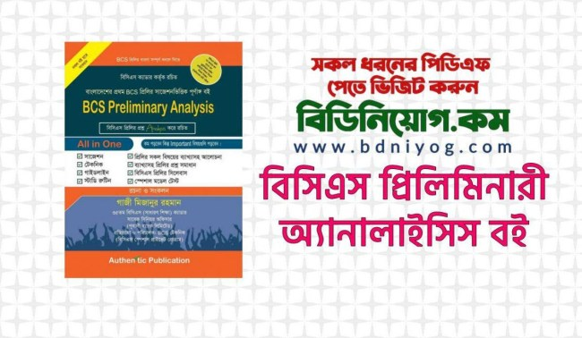 BCS Preliminary Analysis Full Book PDF