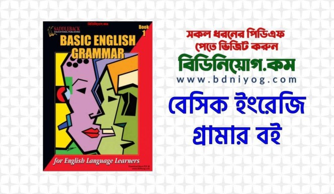 Basic English Grammer Book PDF