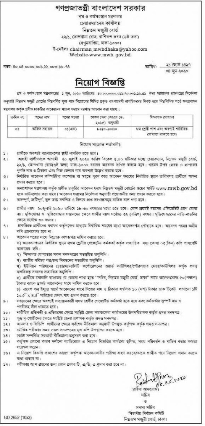 Ministry of Labour and Employment MOLE Job Circular 2020
