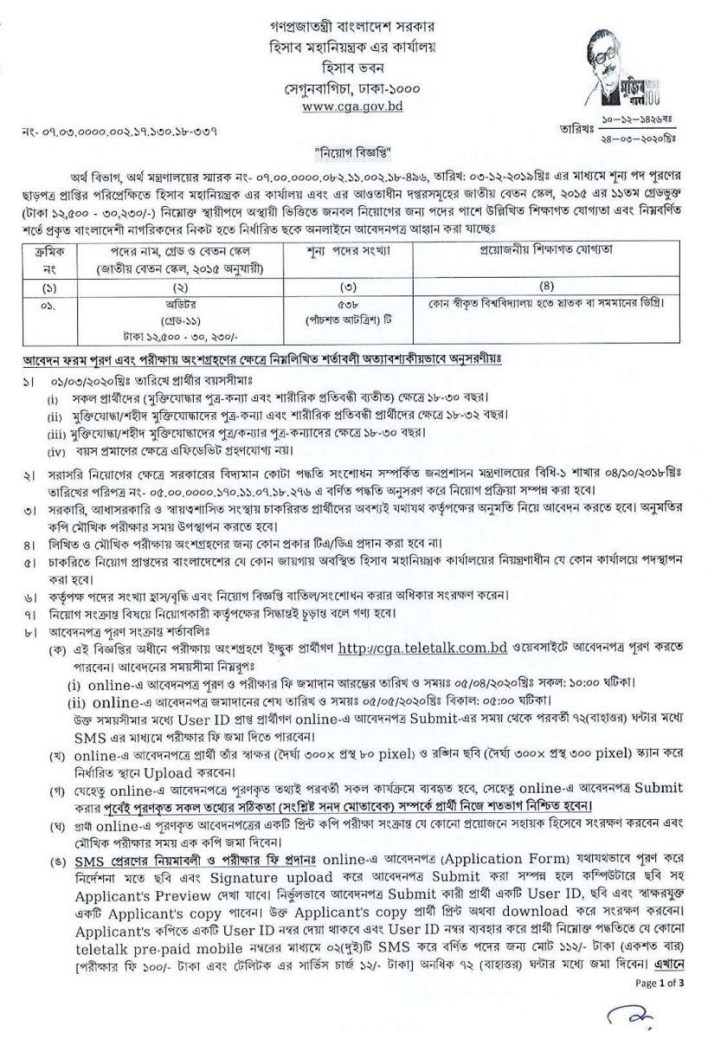 Office of the Controller General of Accounts Job Circular 2020 1