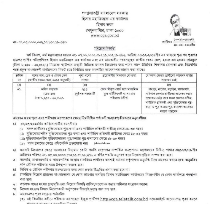 Office of the Controller General of Accounts Job Circular 2020 5