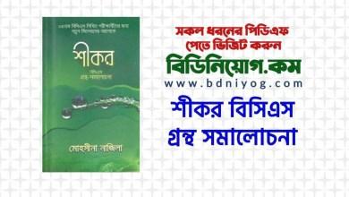 Shikor BCS Grantha Somalochona by Mohsina Nazila PDF 1