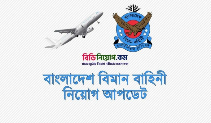 Bangladesh Air Force (BAF) Job Circular 2020