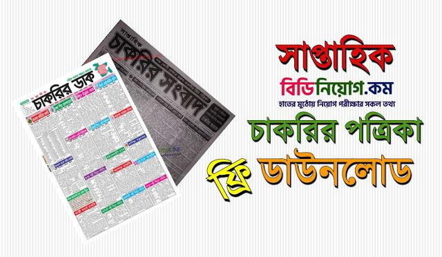 Weekly Job Newspaper Download