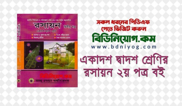HSC Chemistry 2nd Paper Book by Subash Chandra Pal