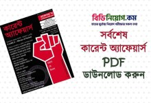 Photo of Professors Current Affairs 2020 PDF Download [All Month] | কারেন্ট অ্যাফেয়ার্স ২০২০