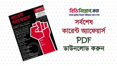 current affairs bangla pdf