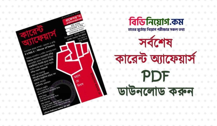 current affairs bangla pdf