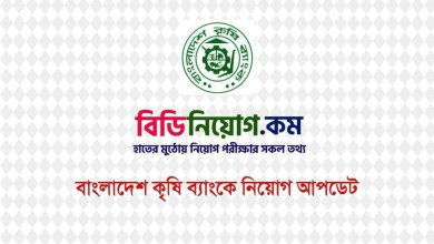 Photo of Bangladesh Krishi Bank Exam Date Published 2020
