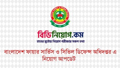 Photo of Bangladesh Fire Service and Civil Defence (FSCD) Exam Date Published 2020