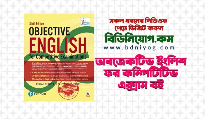 Objective English For Competitive Exam PDF