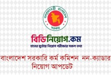 Photo of BPSC Written Exam Result Published 2020
