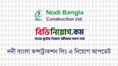 Photo of Nodi Bangla Construction Ltd. Job Circular 2020 – www.nodibanglabd.com