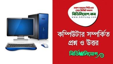 1000 Computer Related Job MCQ PDF