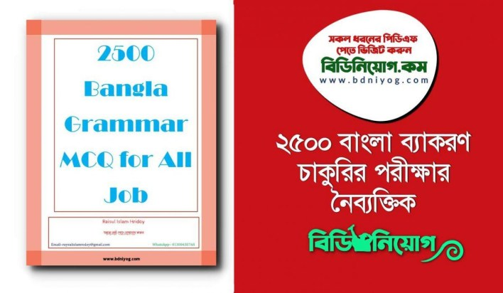 2500 Bangla Bekoron Job MCQ PDF