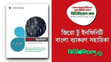 Bangla Bekoron Sohayika PDF